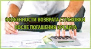 Страховка после выплаты кредита