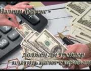 Налоги с Форекса