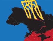 Украинская воронка.