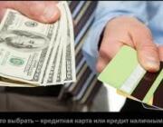 Кредитная карта или кредит – что выбрать?