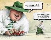 Страховщики бойкотируют продажи ОСАГО в России