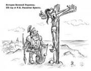 Как создавалась инфраструктура Украины