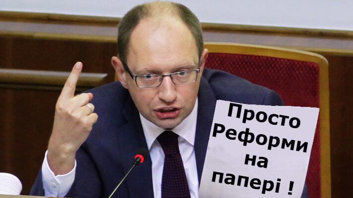 Последствия реформ Яценюка