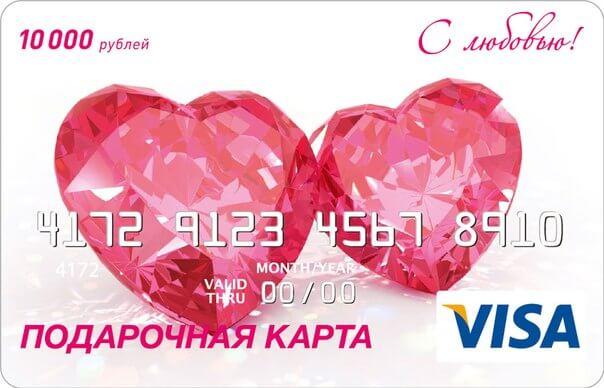 Подарочная кредитная карта